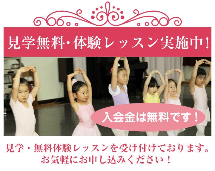 見学無料・体験レッスン実施中!