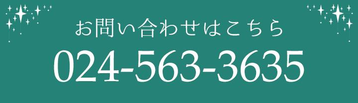 お問い合わせはこちら 024-542-0253