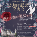 20周年記念発表会のご案内 2018.7.22(日)